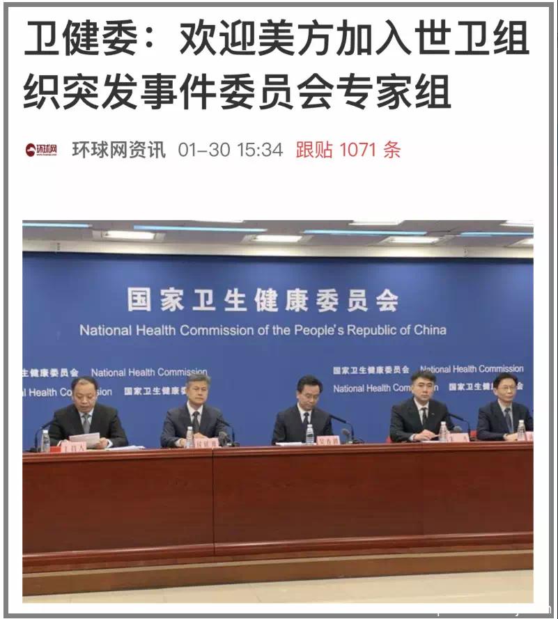 """今晚世界卫生组织决定是否要将中国疫情列入""""国际关注的突发公共卫生事件"""",也就是疫区国"""