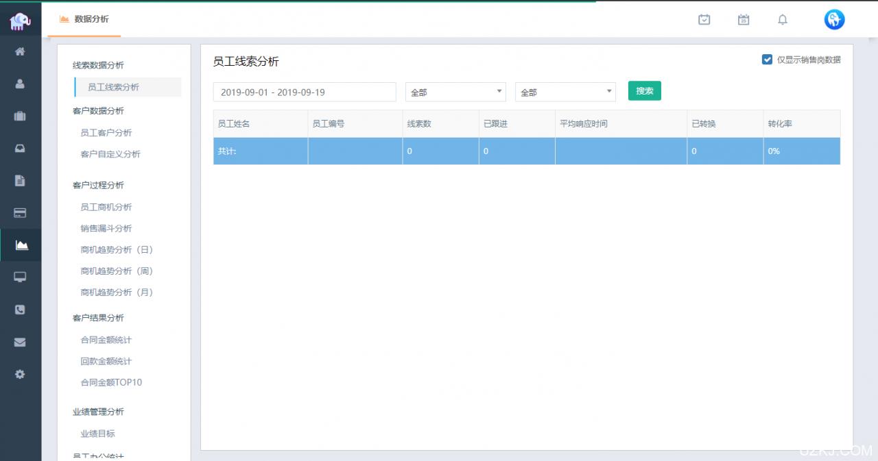 分享一款功能齐全的MXCRM客户管理系统源码